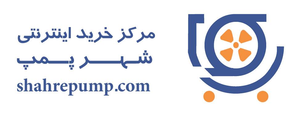 فروشگاه اینترنتی شهر پمپ